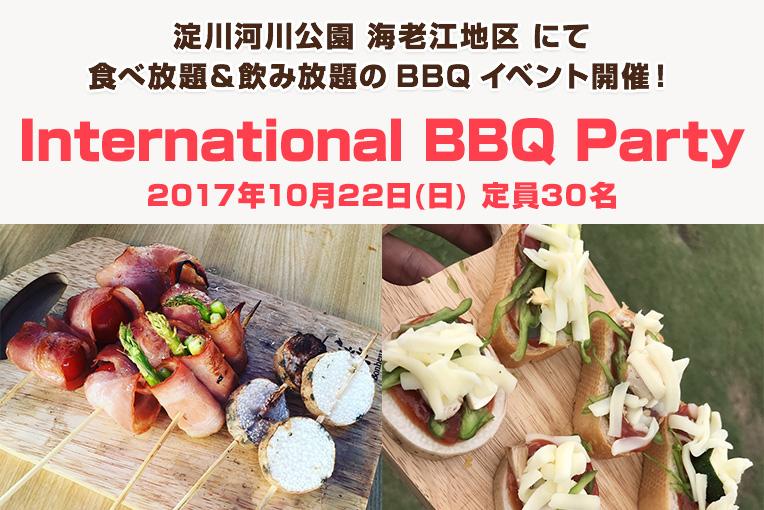 淀川河川公園 海老江地区にて食べ放題&飲み放題のBBQイベント開催!International BBQ Party in Osaka 2017年10月22日(日) 定員30名