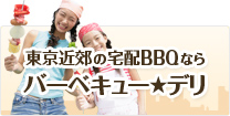 東京近郊の宅配BBQならバーベキュー★デリ