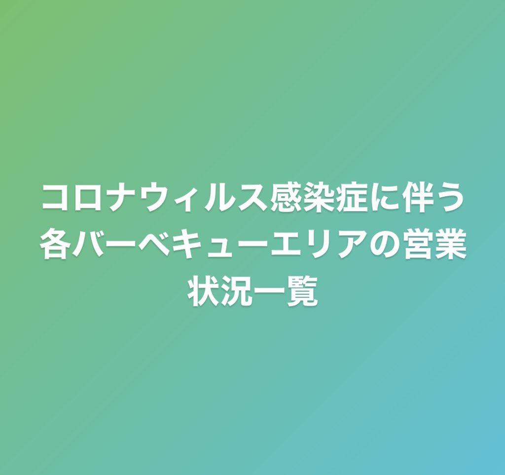 大阪近郊のバーベキュー利用可能エリアの営業情報 [6/1現在]